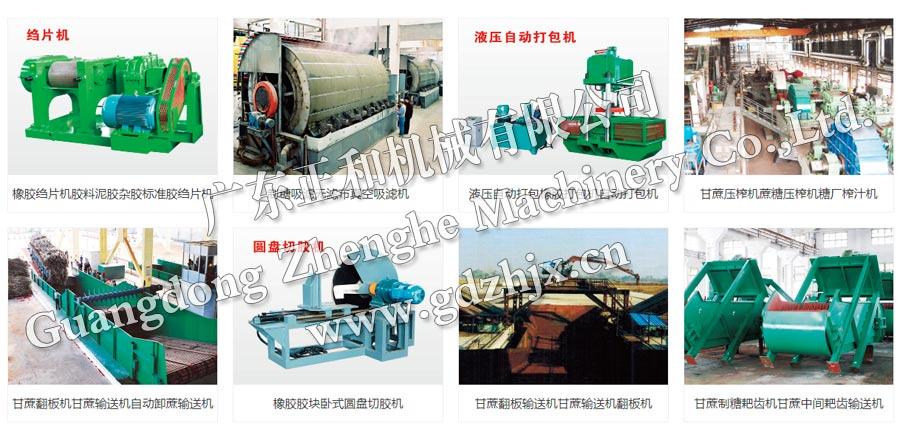 橡胶加工设备_橡胶加工设备价格_橡胶加工设备报价