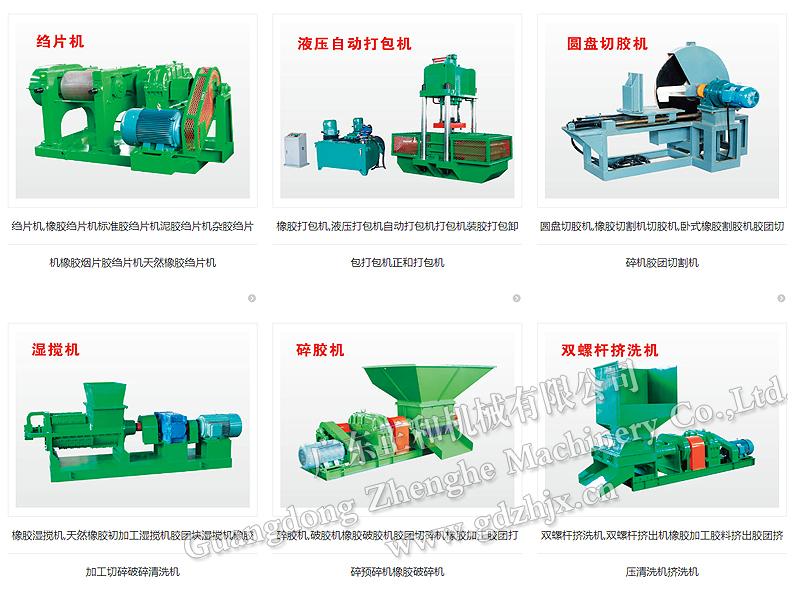 天然橡胶初加工设备厂家_广东正和机械